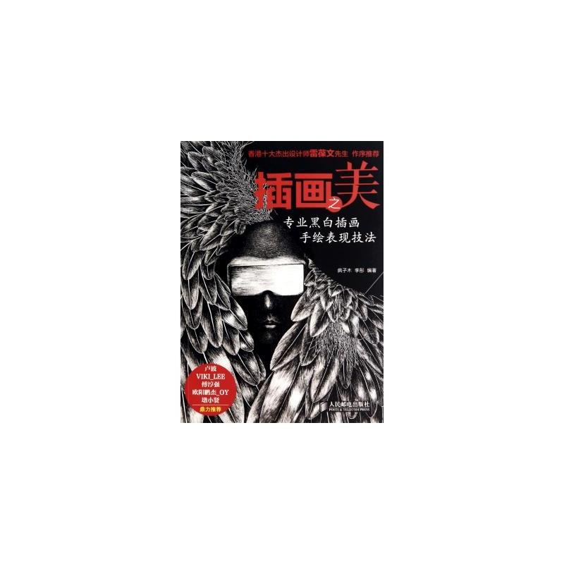 插画之美(专业黑白插画手绘表现技法) 疯子木//李彤 正版书籍