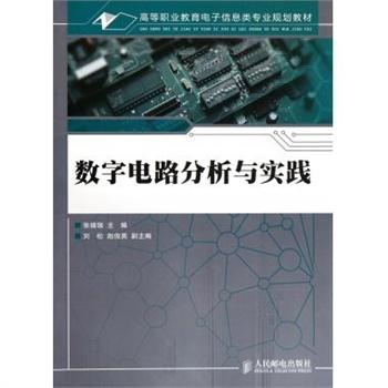 数字电路分析与实践(高等职业教育电子信息类专业规划教材)
