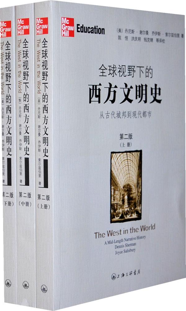 全球视野下的西方文明史:从古代城邦到现代都市