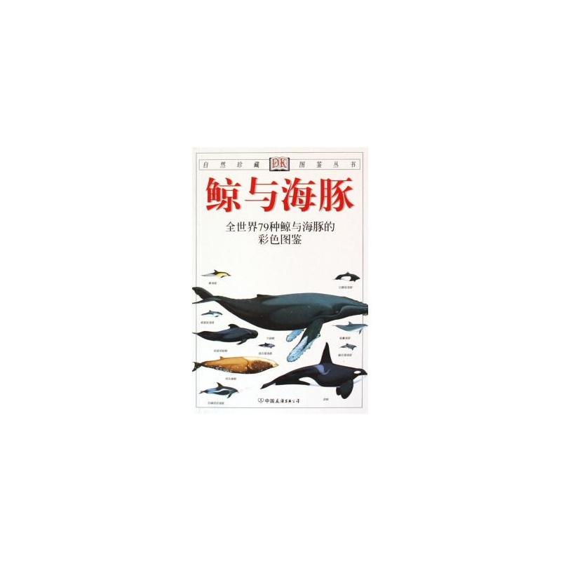 鲸与海豚/自然珍藏图鉴丛书