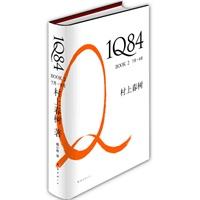 1Q84 BOOK2(7月-9月)