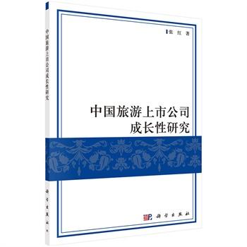中国旅游上市公司成长性研究