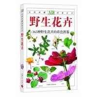 《野生花卉:365种野生花卉的彩色图鉴―自然珍藏图鉴丛书》封面