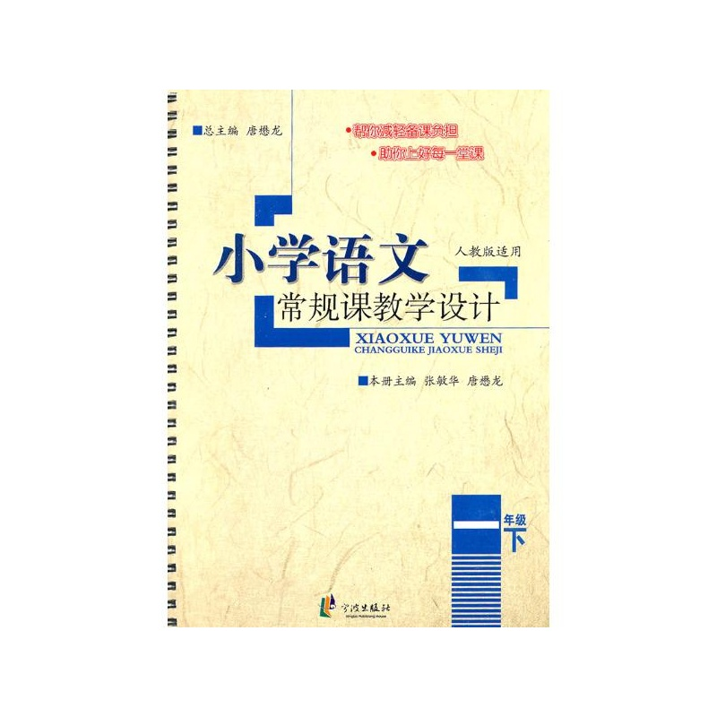 【语文常规小学课教学设计一下(R)唐懋龙宁英语课课后反思不足图片