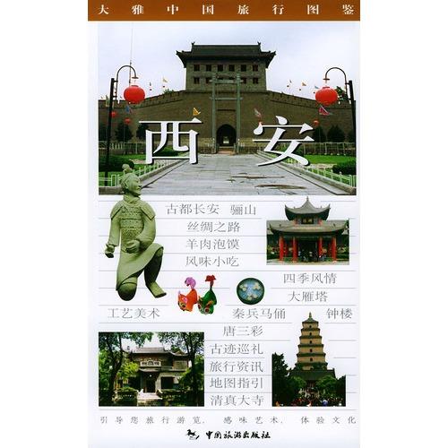 大雅中国旅游行图鉴