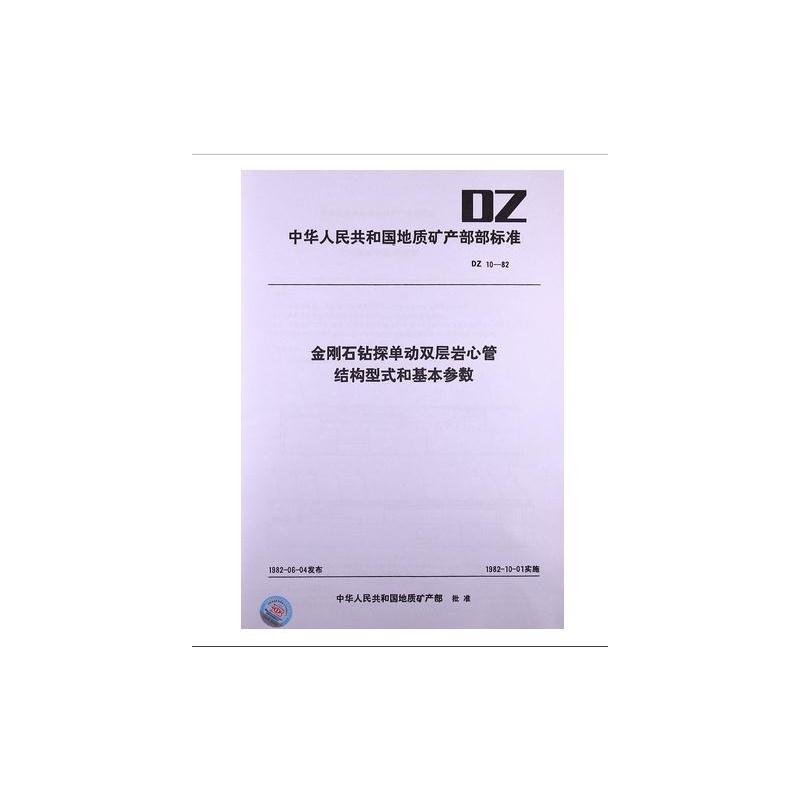 《金刚石钻探单动双层岩心管结构型式和基本参数dz