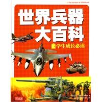 《学生成长必读:世界兵器大百科》封面