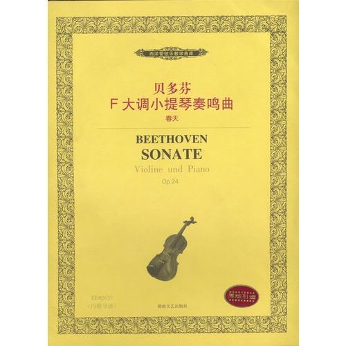 贝多芬F大调小提琴奏鸣曲 春天 Op.24 内附分谱图片