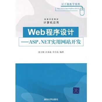 web程序设计 沈士根,汪承焱,许小东著 9787302198031