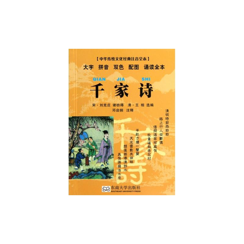 千家诗(中华传统文化经典注音全本)