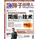蓝狮子经理人2012.08 第06期