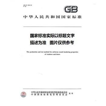 燃烧性能 45°方向燃烧速率的测定gb/t