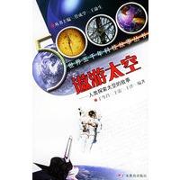 《遨游太空:人类探索太空的故事――世界五千年科技故事丛书》封面