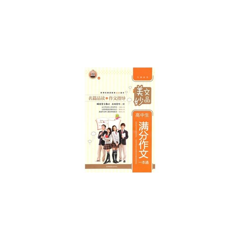 【高中生高中正版一本通新华书店满分语文图三化作文分数线兰州图片
