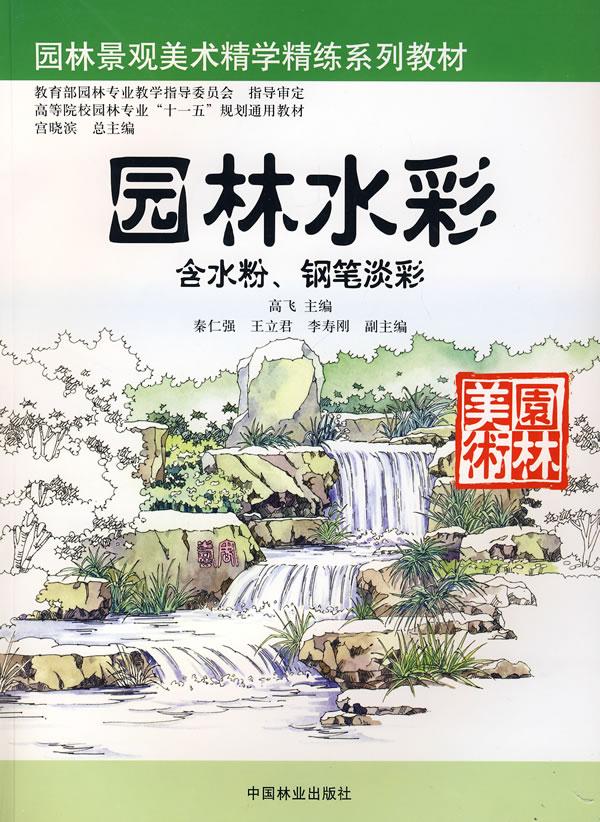 园林水彩(含水粉,钢笔淡粉)(园林景观美术精学练系列教材)