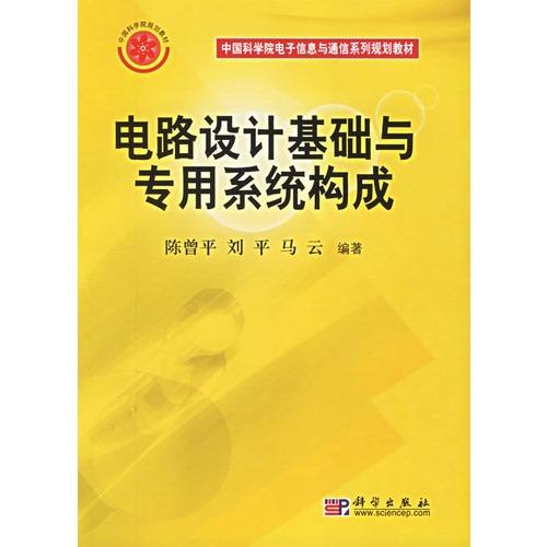 电路设计技术与技巧(第二版)——国外电子与通信教
