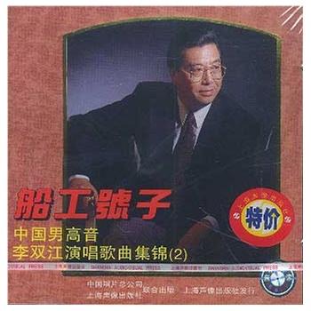 船工号子:李双江演唱歌曲集锦(2)(cd)(特价)