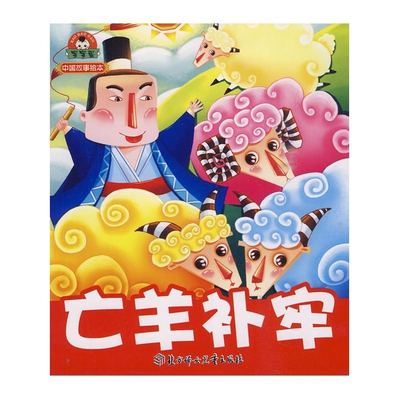 《宝宝蛋-中国故事绘本:亡羊补牢》于清峰