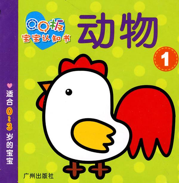 qq版宝宝认知书:动物(一)