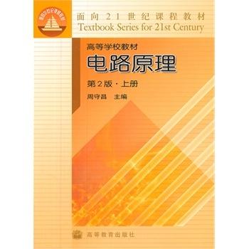 电路原理(第2版 上册) 周守昌