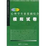 心理学专业基础综合模拟试卷(2013)(2013年全国硕士研究生入学统一考试辅导用书)