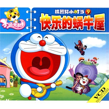 机器猫小叮当9:快乐的蜗牛屋(vcd)