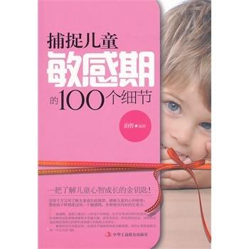 《【rt4】捕捉儿童敏感期的100个细节