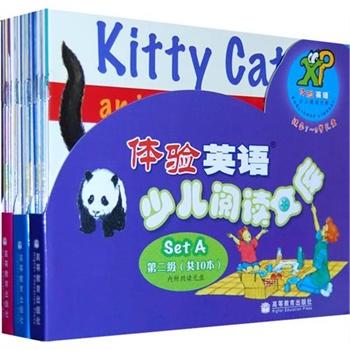 体验英语少儿阅读文库(SET A 第1-3级套装)