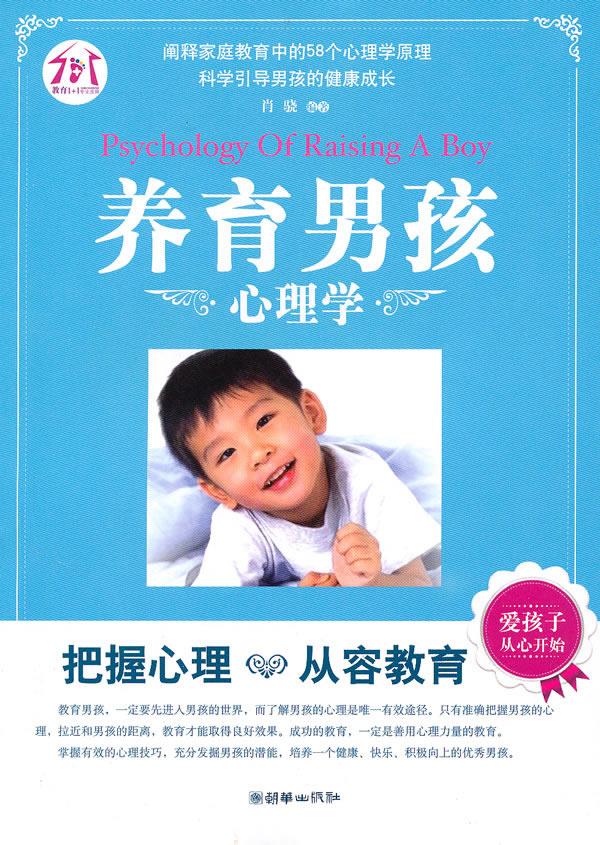 《养育男孩心理学》电子书下载 - 电子书下载 - 电子书下载