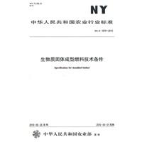 生物质固体成型燃料技术条件NY/T