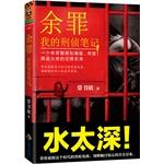 余罪:我的刑侦笔记(现象级畅销书!粉丝熬夜追读)