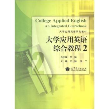 【rt2】大学应用英语系列教材:大学应用英语综合教程2 祁颖,张宁 高等图片