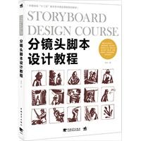 分镜头脚本设计教程