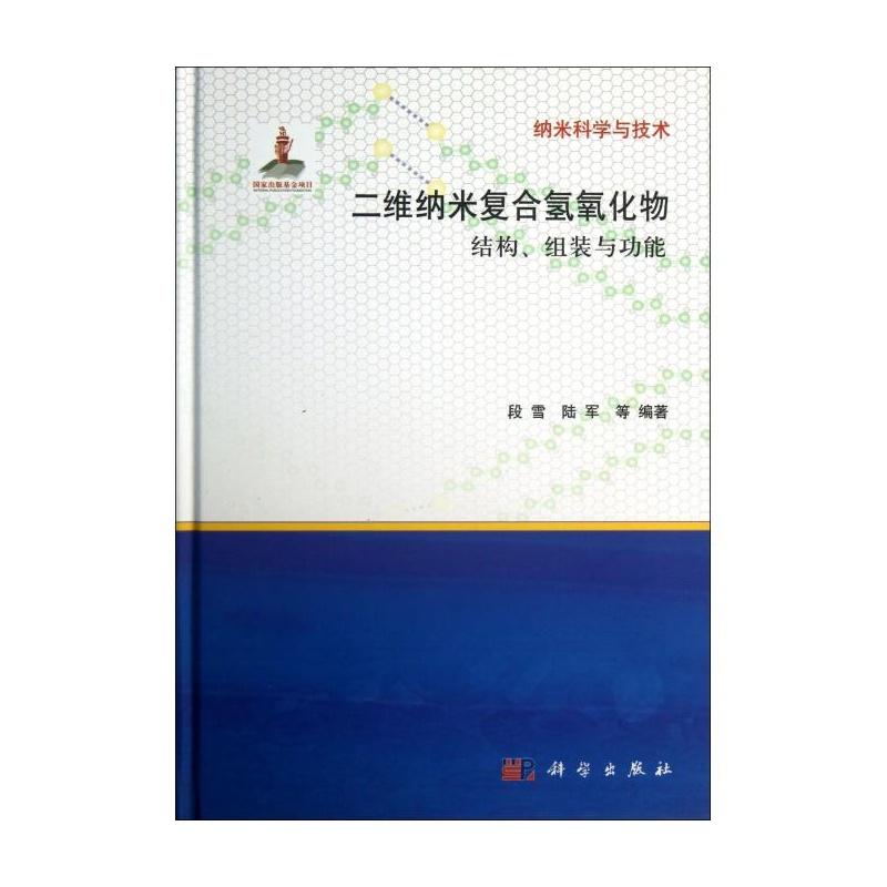 【二维纳米复合氢氧化物(结构组装与功能)(精)/纳米