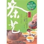 茶艺(茶艺,看似简单,实则大有学问)