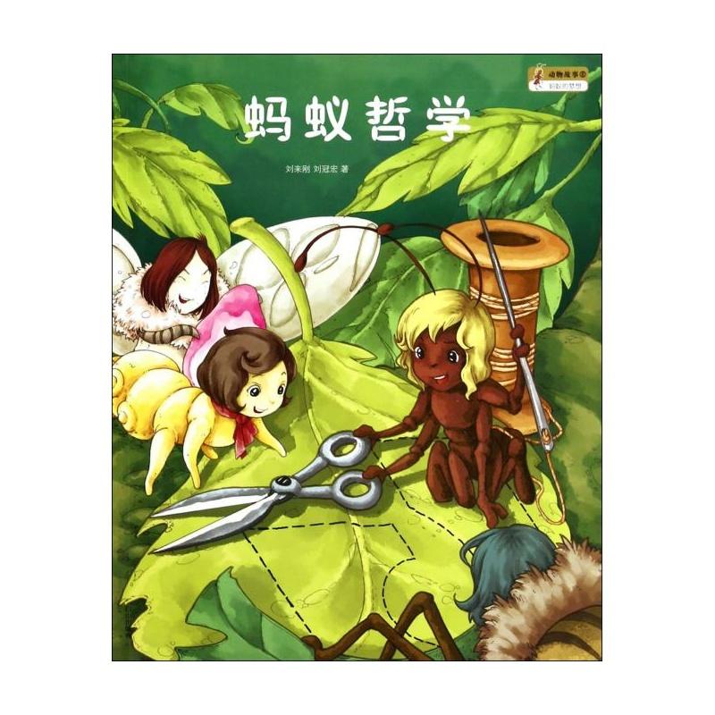 蜗牛动物/蚂蚁花园哲学店故事霜蜗牛胶图片