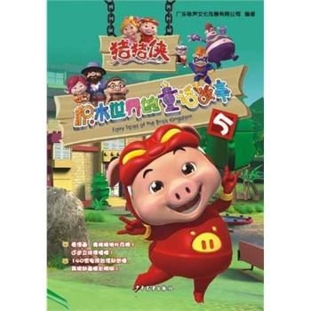 《猪猪侠-积木世界的童话故事-5》