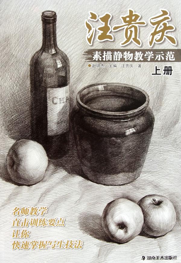汪贵庆素描静物教学示范(上)