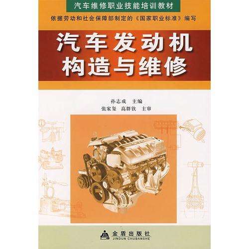 《汽车发动机构造与维修》封面