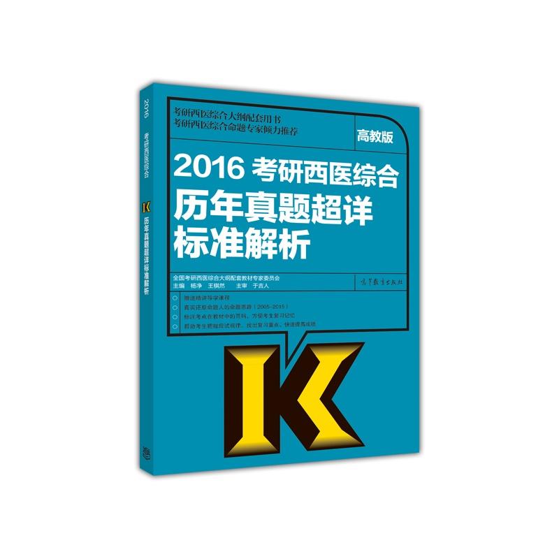 西医综合新大纲解析-2016西医综合考研大纲-联