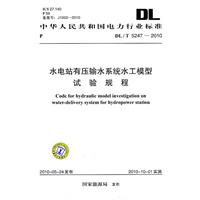 《DL/T5247》封面