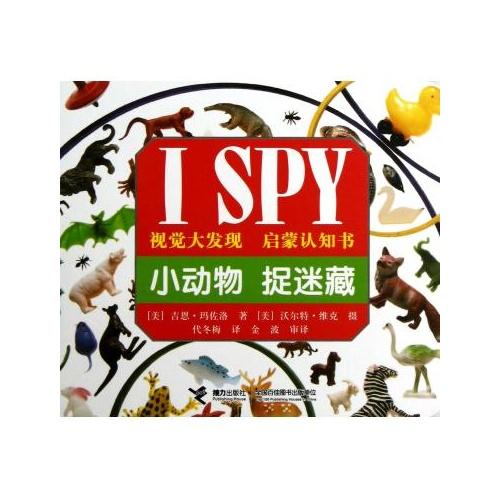 小动物捉迷藏/i spy视觉大发现启蒙认知书