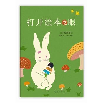 打开绘本之眼(日本绘本之父松居直绘本研究之集大成者,探寻绘本的真正意义,并深度解读《在森林里》《小黑鱼》《睡美人》《小蓝和小黄》《小房子》等经典名作)—爱心树童书出品