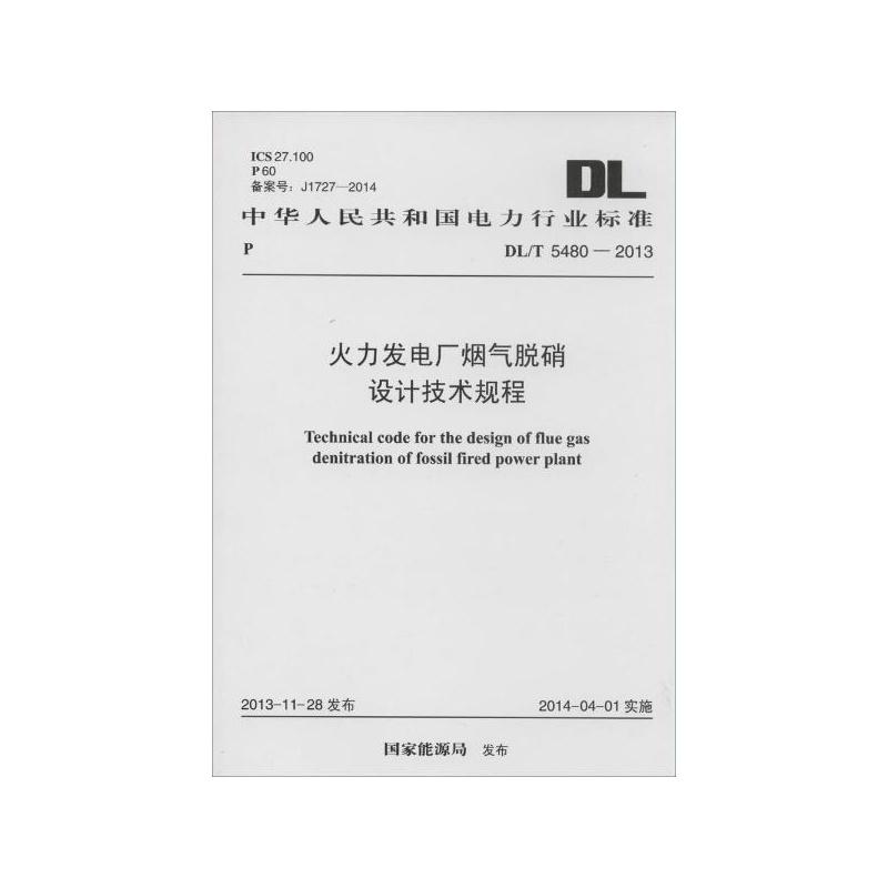 火力发电厂烟气脱硝设计技术规程:dl/t 5480-2013