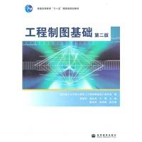 《工程制图基础第二版(含光盘)》封面