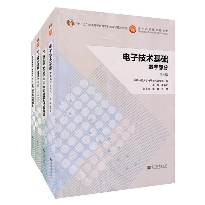 《康华光 4本套装 电子技术基础 模拟部分(第六