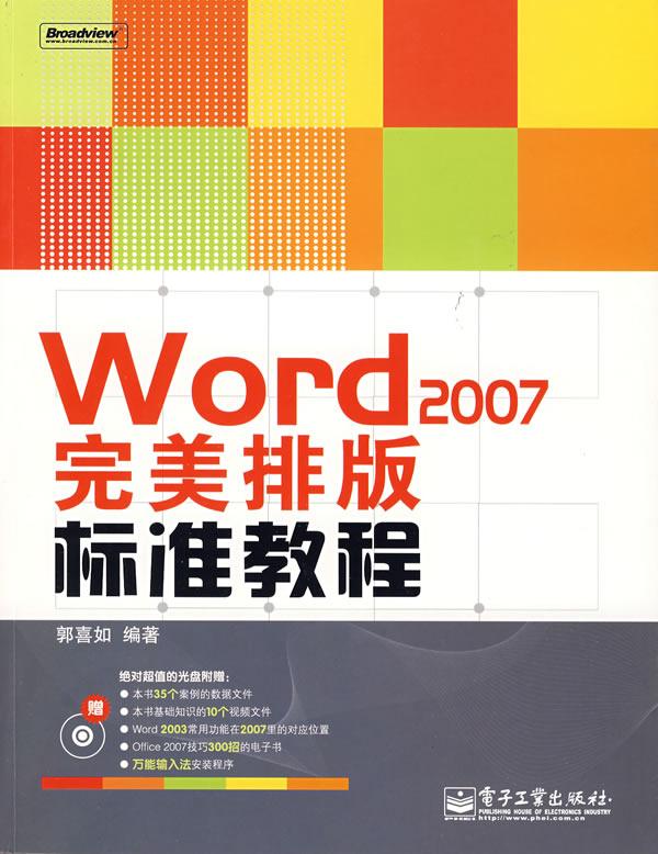 word 2007完美排版标准教程(含光盘1张)(赢在职场)