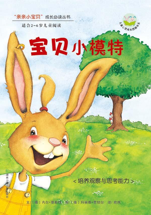 著,任溶溶 译 少年儿童出版社 苦儿流浪记/注音版小学生课外必读 ¥