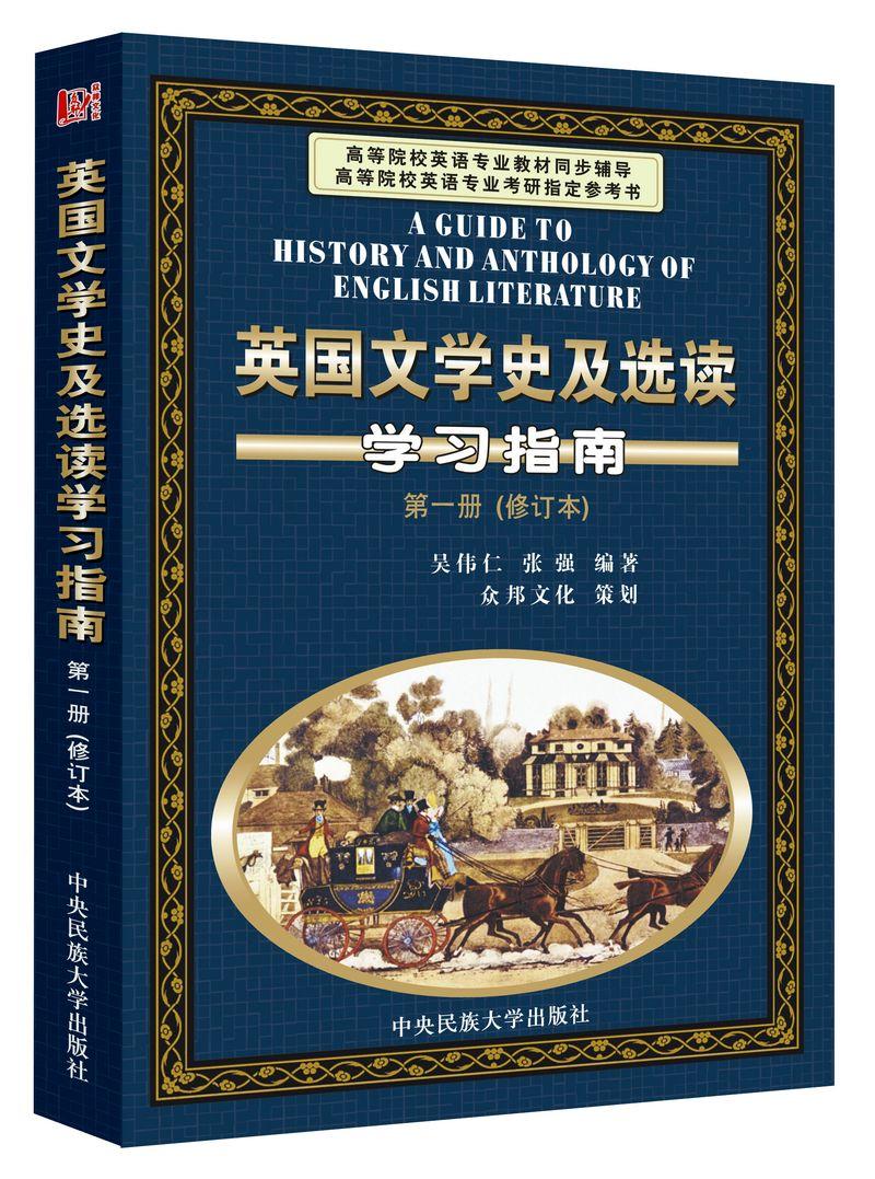 英国文学史及选读学习指南(第一册)(修订本)