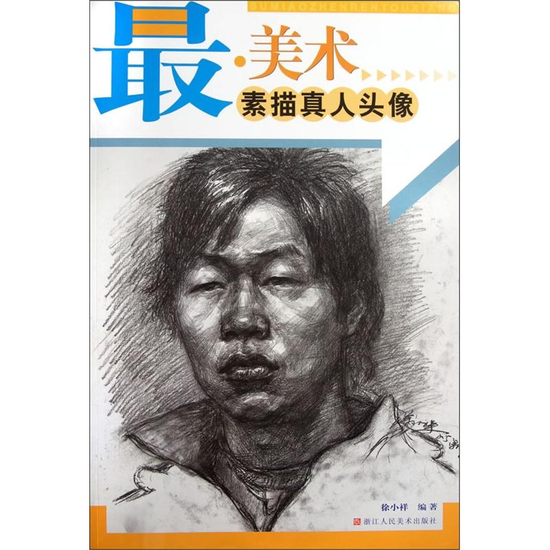《最美术 素描真人头像》徐小祥